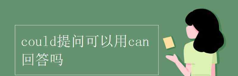 could提问用什么回答 could提问可以用can回答吗